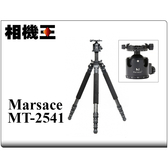 ★相機王★瑪瑟士 Marsace MT-2541 + XB3R 碳纖維三腳架套組