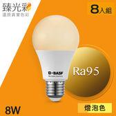 【臻光彩】LED燈泡8W_自然光/燈泡色_8入組燈泡色*8
