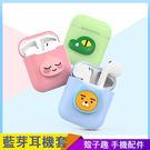 Airpods 韓國熊 無線藍芽 耳機保護套 耳機收納包 蘋果耳機套 Airpods 一代二代 充電盒 矽膠軟殼