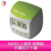 MARS 小蘋果 微電腦四欄位打卡鐘 ※台灣製造【 贈100張卡片+10人卡架】