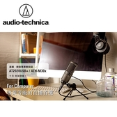 【敦煌樂器】Audio-Technica AT2020USB+/M30X 錄音專業套裝組