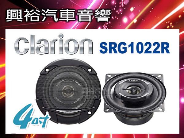 【clarion】 4 吋 2音路同軸喇叭 SRG1022R*180W 歌樂
