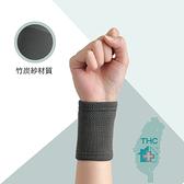 【THC】竹炭護腕 H0063