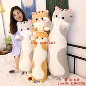 貓咪毛絨玩具長條夾腿睡覺抱枕床上公仔玩偶超軟布娃娃熊【齊心88】