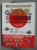 【書寶二手書T7/語言學習_WFK】給初學者的第一堂日語文法課_趙丁順_無附光碟