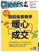 Cheers雜誌 9月號/2018 第216期:跟超級業務學暖心成交