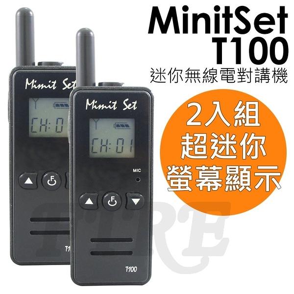 【贈耳掛式耳機】MinitSet T100 二入 螢幕顯示 喇叭設計 黑色 無線電對講機 迷你 MiniSet