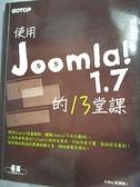 【書寶二手書T2/網路_E52】使用Joomla! 1.7架站的13堂課_A-bo(郭順能)
