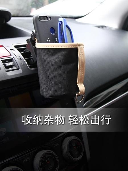 汽車出風口置物袋車載手機袋車用飲料杯架