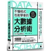 不懂程式也能學會的大數據分析術 : 使用 RapidMiner