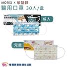 MOTEX 摩戴舒 醫用口罩 30入/盒...