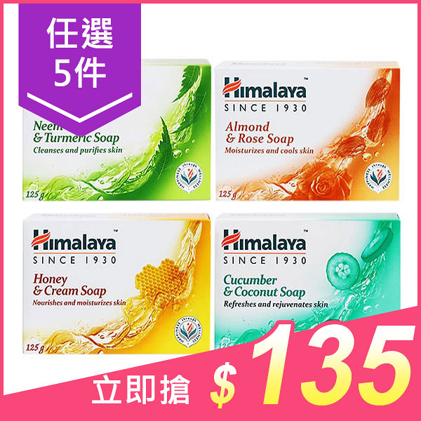 【任5件$135】Himalaya喜馬拉雅 保濕香皂(125g) 多款可選【小三美日】