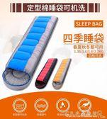 睡袋戶外成人單人四季秋冬季加厚露營保暖雙人室內旅行隔臟睡袋水晶鞋坊
