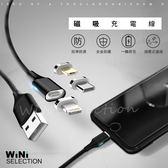 M10磁吸3in1充電線 高速傳輸線/充電線 Micro&Lightning&type c極速快充 插槽式設計 磁吸充電線 [ WiNi ]