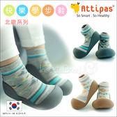 ✿蟲寶寶✿【韓國 Attipas】科學家送給寶寶的第一雙鞋 幼兒襪型學步鞋 - 北歐系列