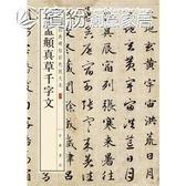 趙孟頫真草千字文 彩色放大本中國碑帖名品 繁體旁注草書毛筆書法練習「繽紛創意家居」