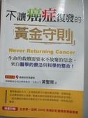 【書寶二手書T4/養生_OHV】不讓癌症復發的黃金守則_黃聖週