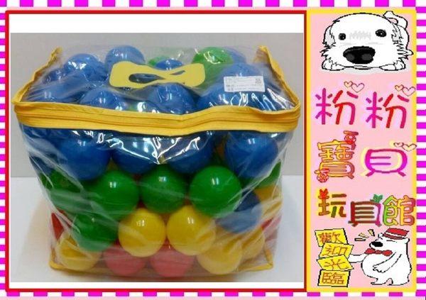*粉粉寶貝玩具*遊戲彩球 (球屋、球池專用)~100球賣場~台灣製~PVC袋裝~外銷多國~無毒PE材質~