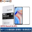 【默肯國際】IN7 OPPO Reno4 (6.4吋) 高清 高透光2.5D滿版9H鋼化玻璃保護貼 疏油疏水 鋼化膜