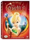 迪士尼動畫系列限期特賣 奇妙仙子與失落的寶藏 DVD (音樂影片購)