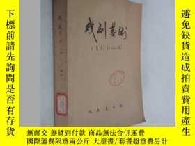 二手書博民逛書店戲劇藝術罕見1981年1-4期 合訂本Y19945