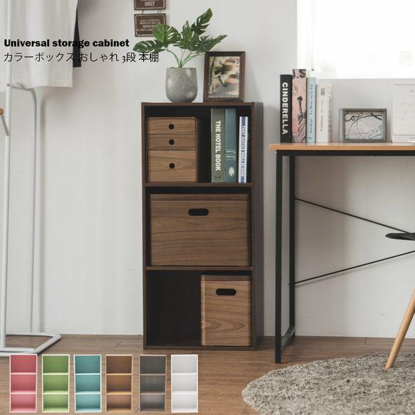 櫃子 收納 收納櫃 書櫃【Q0028】漾采粉嫩三層空櫃 完美主義
