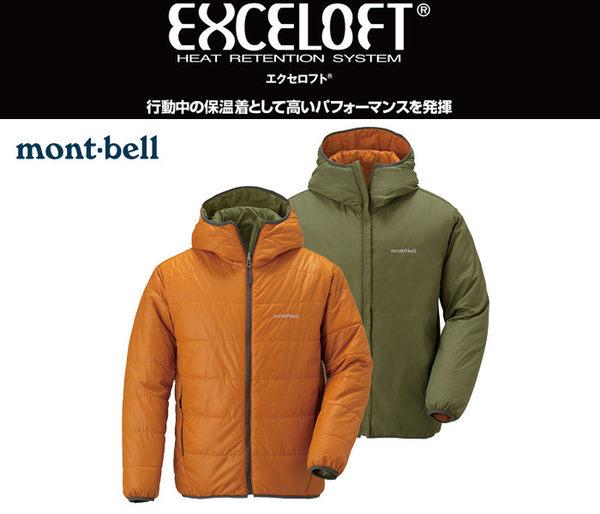 丹大戶外 日本【mont-bell】男款雙面人化纖保暖纖維外套 超輕量/耐潮 1101409 BA-KG 木橘/卡綠