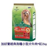 加好寶經典狗糧小型犬牛肉_紅2kg【0216零食團購】8850477252127