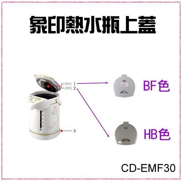 【信源】公司貨~【象印熱水瓶上蓋組】《62-6410》適用CD-EMF30*線上刷卡*免運費*