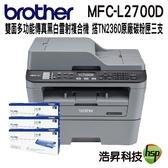 【搭TN-2360原廠碳粉匣三支】Brother MFC-L2700D 高速雙面多功能雷射傳真複合機
