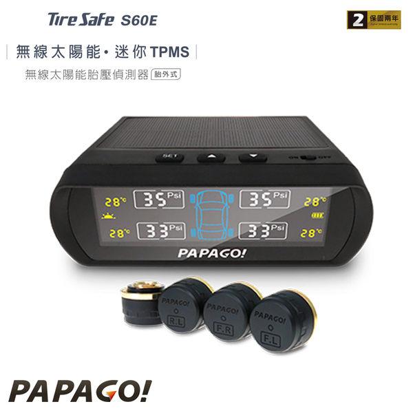 ◆【加贈馬卡龍夾式風扇x1】PAPAGO TireSafe S60E 胎外式 胎壓偵測器/太陽能/偵測器/顯示器