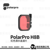 PolarPro H8B RED 紅色潛水盒濾片 (適用於Hero8 Black 潛水殼)【公司貨】