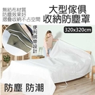 大型傢俱無紡布收納防塵罩 320x320...