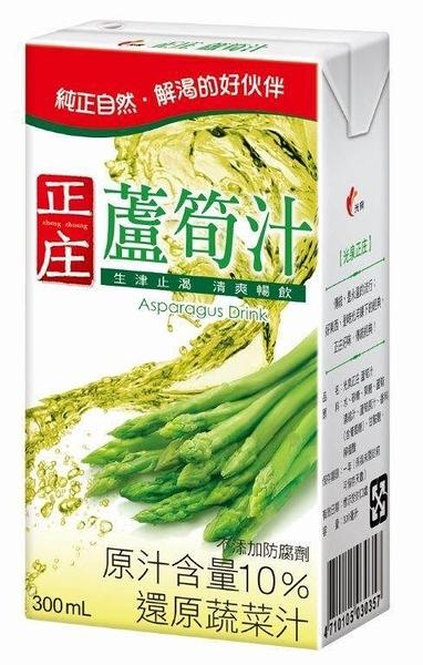 光泉正庄蘆筍汁-鋁箔包300ml(24入/箱)【合迷雅好物超級商城】