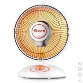 貝仕特小太陽取暖器家用烤火爐節能電熱扇迷你電暖爐辦公室電暖氣 220vigo街頭潮人