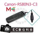 【EC數位】Meike 美科 Canon EOS 3 1D 5D 5D2 5DII 5D3 5DIII 6D 7D 20D 30D 40D 50D Kodak DSC-520 同 RS-80N3 快門線 RS80N3