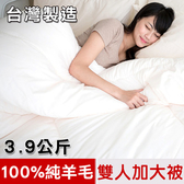 【凱蕾絲帝】台灣製造-超保暖-100%純綿澳洲純新天然羊毛被-雙人加大