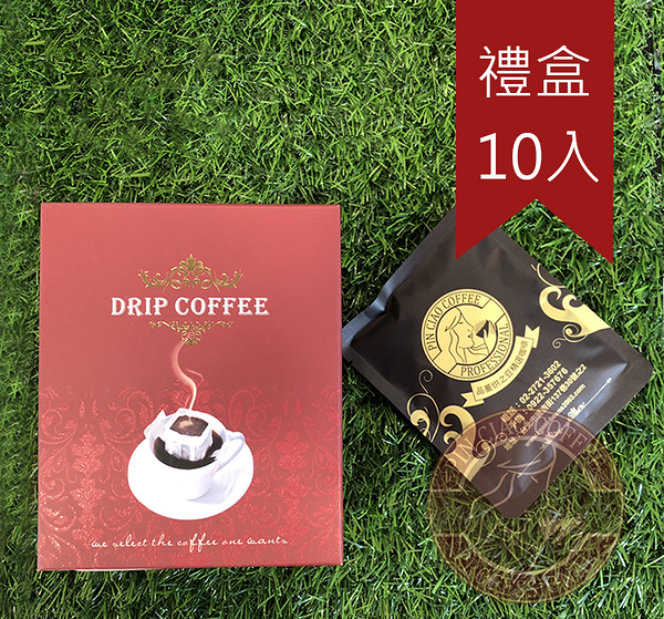 烘之豆極品級特選咖啡Drip Bag Coffee濾掛式咖啡 掛耳式咖啡 紅色禮盒(10入裝)