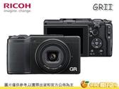 [註冊送風格鏡頭環/分期零利率] 理光 RICOH GR II 2代 高畫質類單眼相機 公司貨 GR2 GRII