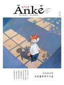 Anke安可人生 6-7月號/2017 創刊號