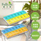 【Fullicon護立康】雙色保健盒