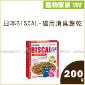 寵物家族-日本BISCAL 必吃客 貓用消臭餅乾200g