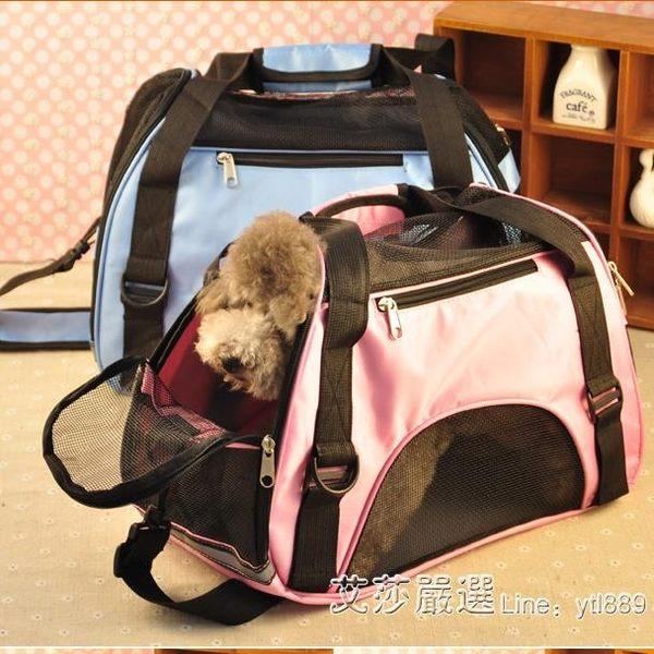 狗狗背包外出包寵物包外出便攜包狗包貓箱旅行包狗箱外出攜帶提包 艾莎嚴選YYJ