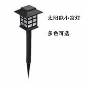 太陽能燈小宮燈LED庭院燈草坪燈戶外房子燈【3個裝】
