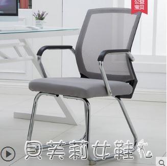 電腦椅電腦椅家用辦公椅弓形椅子會議椅椅子 貝芙莉