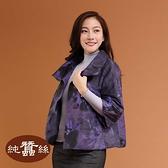 【岱妮蠶絲】極輕量舖蠶絲短襖(紫色)