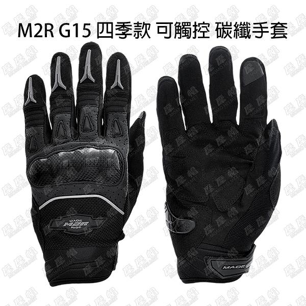 可觸控 M2R m2r G15 G-15 四季款碳纖手套 碳纖維 CARBON 手套 防摔手套 騎車手套 皮手套 通風手套