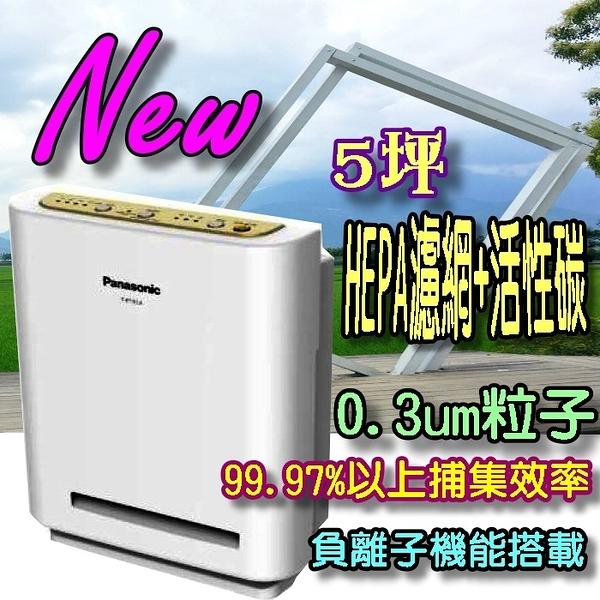 HEPA+ 負離子淨化 NEWPanasonic國際牌適用5坪空氣清淨機F-P25EH (受定商品)