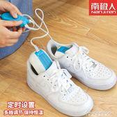 烘鞋器干鞋器成人兒童鞋子烘干器考除臭殺菌轟洪哄鞋器家用 黛尼時尚精品