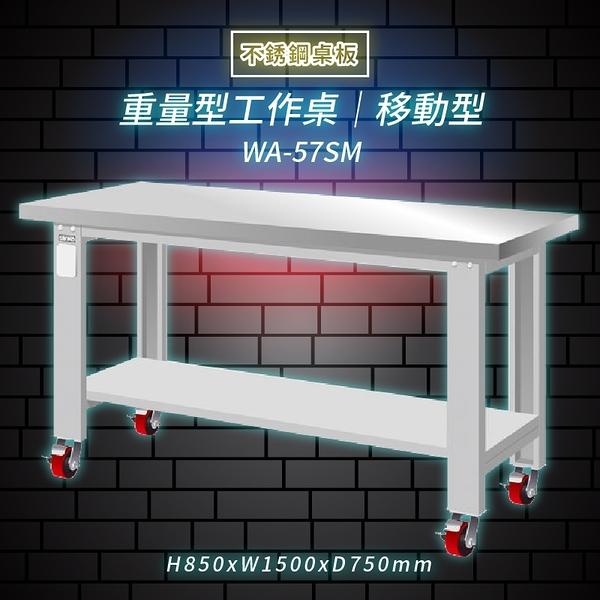【Tanko嚴選】天鋼 WA-57SM《不鏽鋼桌板》移動型 重量型工作桌 工作檯 桌子 工廠 4 重型輪 保養廠